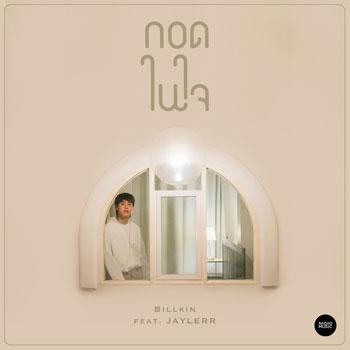 กอดในใจ Hook1 - Billkin feat. JAYLERR