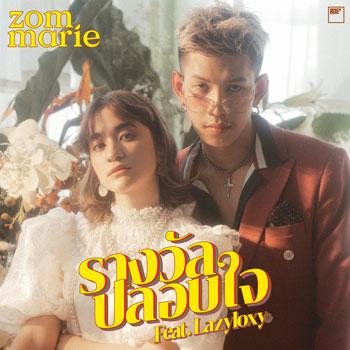 รางวัลปลอบใจ feat. LAZYLOXY (Hook) - Zom Marie