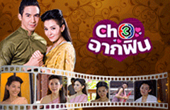 Behind The Scene Lakorn3