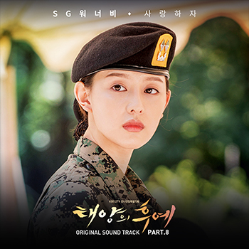 By My Side (Ost.Descendants of the sun) - SG WANNEBE