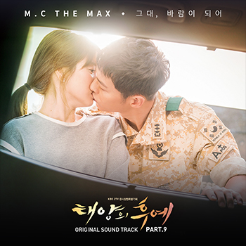 How Can I Love You (Ost.Descendants of the sun) - XIA