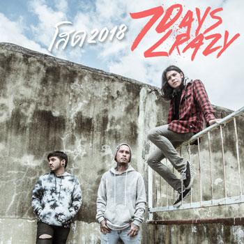 โสด 2018-7Days Crazy