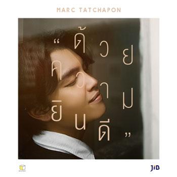 ด้วยความยินดี (Hook)Marc Tatchapon