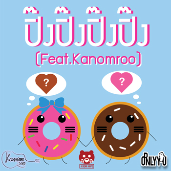 ปิ๊งปิ๊งปิ๊งปิ๊ง Feat. Kanomroo-Ornly You