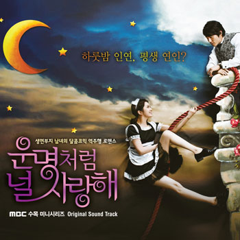 Destiny Sonata (Ost.Fated To Love You)