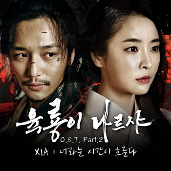 Time Flows By Since It's You (Ost.Six Flying Dragons) - XIA(JUNSU)
