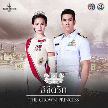 หน้าที่กับหัวใจ (Ost.ลิขิตรัก The Crown Princess)-มัดหมี่ พิมดาว Feat.ณเดชน์ คูกิมิยะ